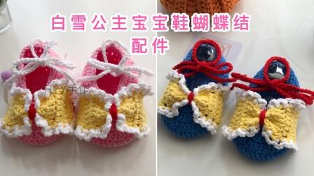 【RYY手作】第64集 白雪公主宝宝鞋蝴蝶结 新手零基础编织教程