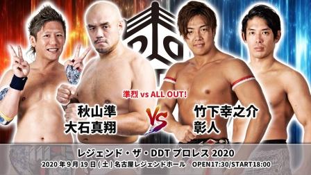 DDT - Legend the DDT Pro-Wrestling 2020 2020.09.19