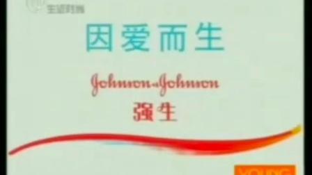 2008.5.15上海生活时尚广告