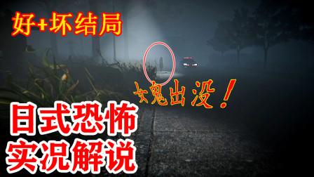 【中字】《行方不明》日式恐怖游戏实况娱乐解说(更新好结局+坏结局)