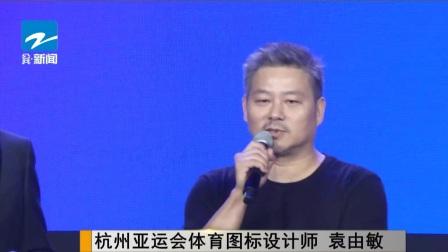 新闻大直播 2020 杭州亚运倒计2周年:杭州亚运体育图标发布  志愿者口号开启征集