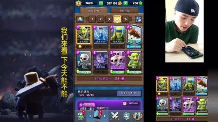 皇室战争:历史最高6900杯玩家挑战世界最低费卡组(3)
