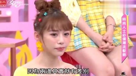 女人我最大:刘海两侧头皮太明显,赶紧用蓝心湄这招挡一挡!