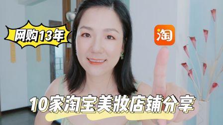 【无广】淘宝网购13年,10家私藏美 妆店铺大公开!