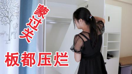 调皮媳妇板都压烂,为了不被老公发现,偷偷修蒙老公过关