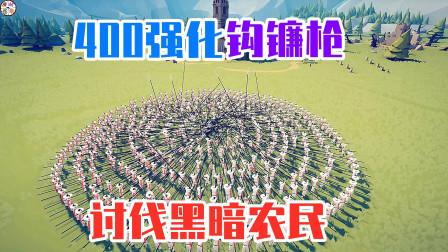 全面战争模拟器:400名强化钩镰枪组成围杀阵!黑暗农民如何破阵