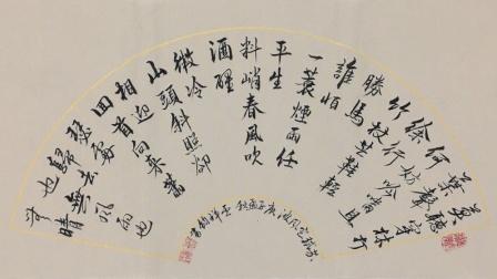【行书】宋代苏轼《定风波•莫听穿林打叶声》