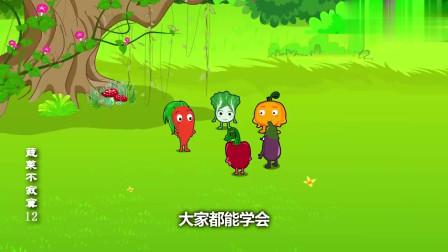 蔬菜不寂寞:大家学习攀岩,都攀岩成功了,紫莹莹却不敢!