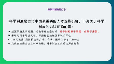 科举制度是古代中国最重要的人才选拔机制,下列关于科举制度的说法正确的是 公考行测常识