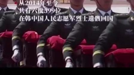 祖国从未忘记!中韩将交接第七批在韩中国人民志愿军遗骸。英雄,我们接你回家!