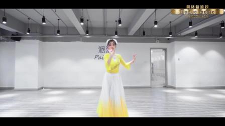 九月热门古典舞精选《山海星辰》