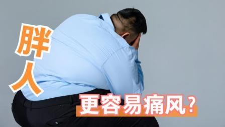 """肥胖的人更容易痛风?根源不难揪出,不想""""痛疯""""劝你早点减肥"""