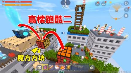 迷你世界:高楼酷跑出第二部了,小乾一命通关,还看到了魔方方块