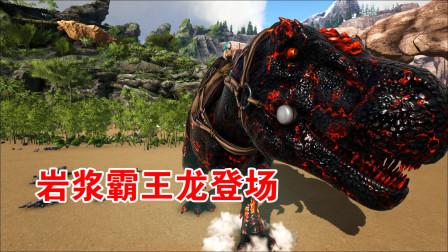 方舟生存进化:帕格纳西亚2,驯服岩浆霸王龙!遭遇渡劫野人王!