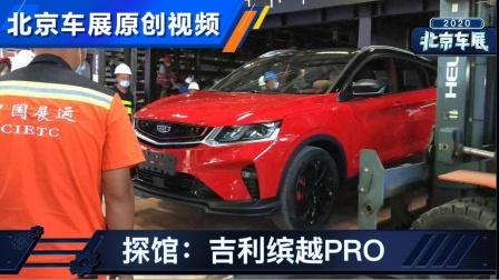 2020北京车展探馆:吉利缤越PRO车型