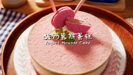 不需要打发,不需要奶油,在家就可以做的高颜值的酸奶慕斯蛋糕