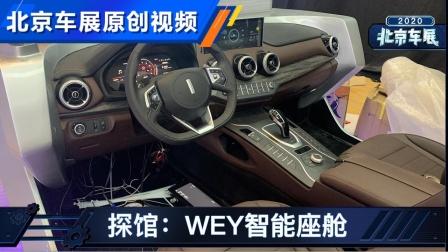 2020北京车展探馆:WEY智能座舱