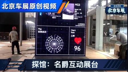 """2020北京车展探馆:名爵""""互动展台"""""""