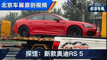 2020北京车展探馆:新款奥迪RS 5