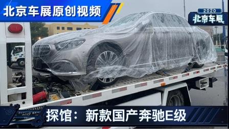 2020年北京车展探馆:新款奔驰E级