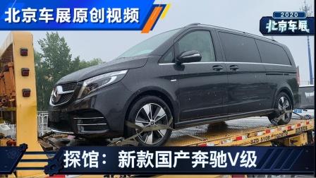 2020年北京车展探馆:新款奔驰V级