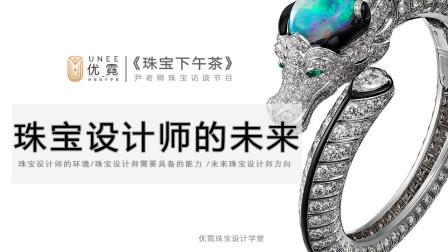 【珠宝下午茶】珠宝设计师的现状与未来