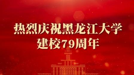 祝贺! 黑龙江大学79周年