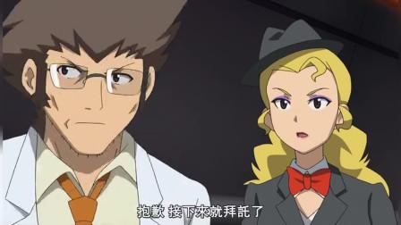纸箱战机:山野博士不能眼看着儿子涉险,刚解决麻烦就跑去帮忙了