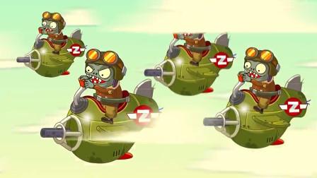 僵尸为了攻打花园,特意派来了一队空军,但是空军也奈何不了植物