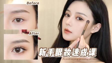 新手眼妆技|一个步骤 妆容吸睛两倍!持久又干净的眼 妆怎么画