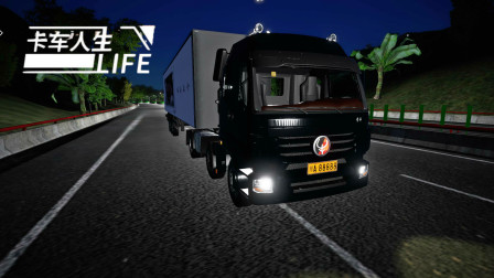 傻康频道 卡车人生:驾驶青牛卡车头在台湾运送万益豆干