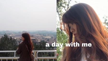 【宋京墨】和我过一天/一起俯瞰故宫吧/粉饼 妆效分享