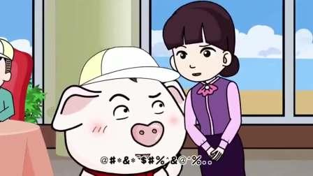 正能量小猪,一个好的习惯,能终身受用