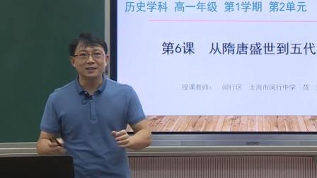 上海市中小学网络教学课程 高一 历史 第六课 从隋唐盛世到五代十国
