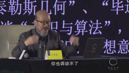 王东岳:人类思维意识有五层(要了解自我,起码应该知道:什么是意识?)