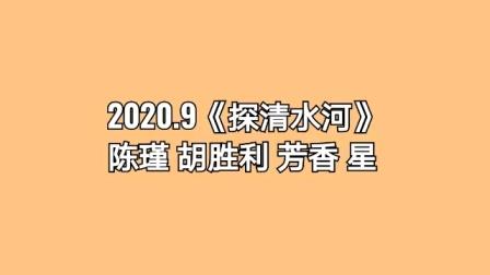 2020.9《探清水河》三 武汉快乐形体舞蹈中心