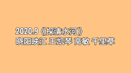 2020.9《探清水河》四 武汉快乐形体舞蹈中心