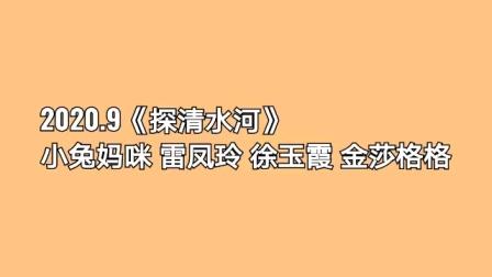 2020.9《探清水河》五 武汉快乐形体舞蹈中心