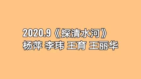 2020.9《探清水河》六 武汉快乐形体舞蹈中心
