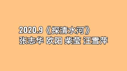 2020.9《探清水河》七 武汉快乐形体舞蹈中心
