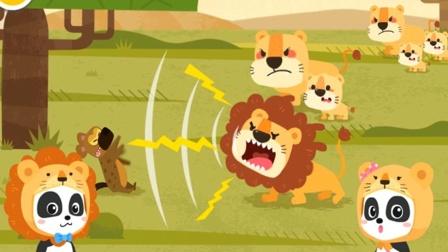 狮子爸爸保护小狮子,遇到大鬣狗怎么办?宝宝巴士游戏