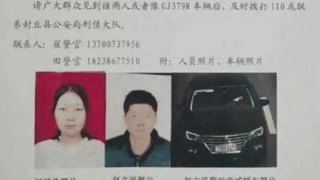 被前夫拽上车失联女子家属发声:妹妹曾报案称遭对方殴打强奸