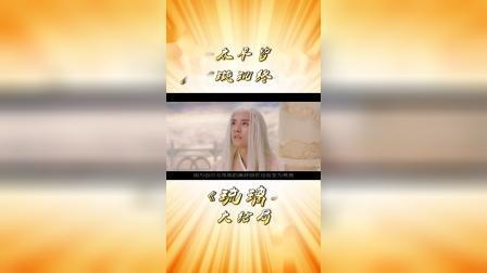 三界太平皆圆满,司凤璇玑终大婚