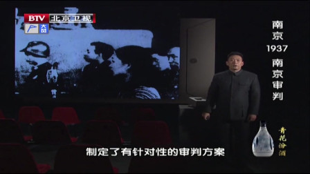 他是南京大要,中国第一个引渡的战,罪行累累