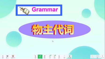 最容易区分形容词性和名词性物主代词的方法,听一次就都会了