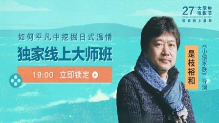 星映话 2020 第27届大学生电影节 是枝裕和电影大师班