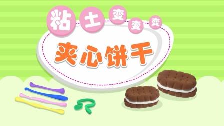 粘土夹心饼干,可爱又逼真,太好看了吧~