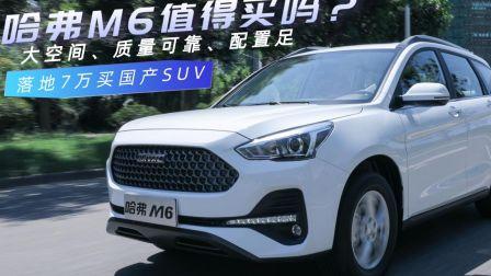 落地7万买国产SUV,大空间、质量可靠、配置足, 哈弗M6值得买吗?