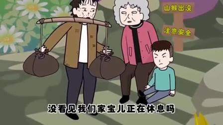 搞笑的猪屁登:奶奶山路狭窄,请不要挡住别人,山猴会出没哦!