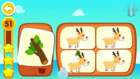 宝宝巴士:树枝到底在哪只小鹿头上呢是第三只吗